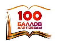 100 баллов для Победы!